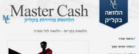 הלוואה מהירה בקריות