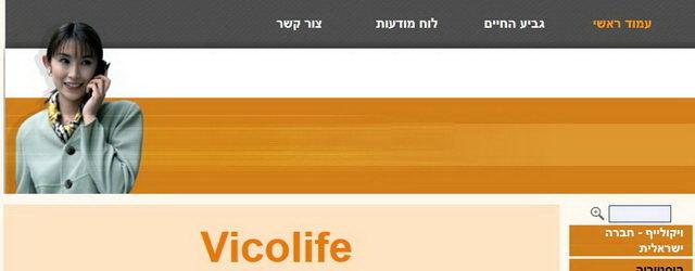 """ויקולייף - מוצרי """"גביע החיים"""""""