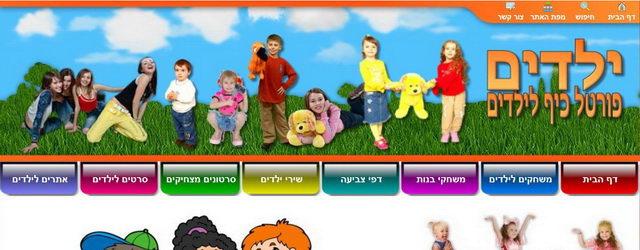 פורטל לילדים עם מגוון אתרים