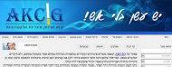 הפסקת עישון – חברת AKCIG