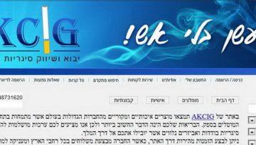 הפסקת עישון - חברת AKCIG