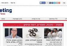פורטל השיווק של ישראל – Allmarketing