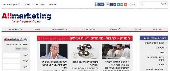 פורטל השיווק של ישראל – Allmarketing