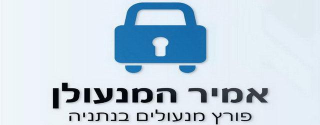 אמיר המנעולן - פורץ מנעולים 24/7