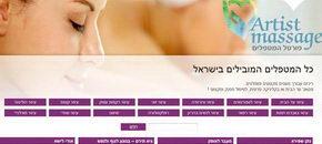 artist-massage.co.il