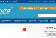 Bsecure – מערכת אזעקה אלחוטית