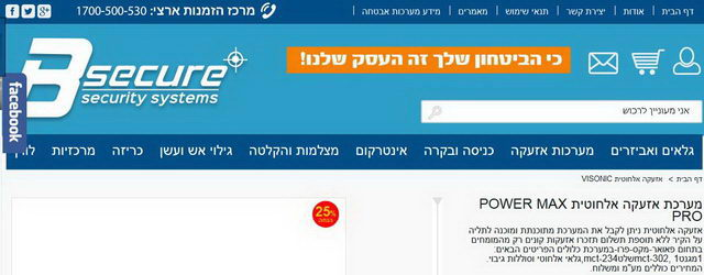 Bsecure - מערכת אזעקה אלחוטית