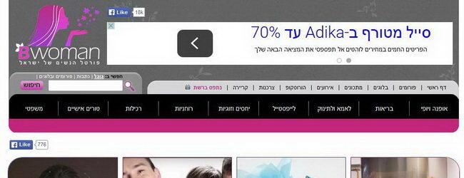 להיות אישה - פורטל הנשים של ישראל