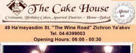 ביתן העוגה