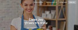 עוזרת בית בשבילך - Clean Joy