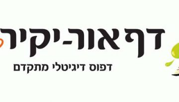 דף אור - בית דפוס בחיפה