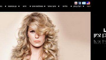 דקל בן ציון - עיצוב שיער