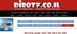 dirot7.com