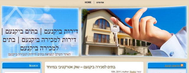דירות למכירה ביקנעם