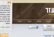 אתר אליעזר – לימוד שפות