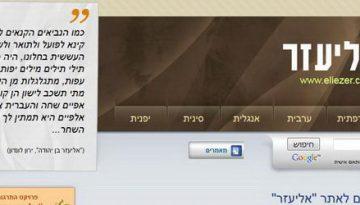 אתר אליעזר - לימוד שפות