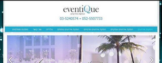 הפקות אירועים - איוונטיק