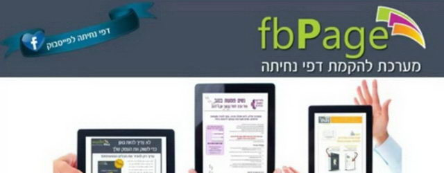 דפי הנחיתה fbPage