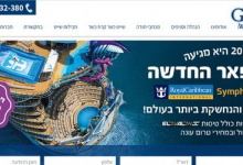 חבילות שייט – Golden Tours