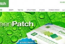 מדביקים ומרזים – Green Patch