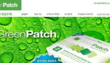 מדביקים ומרזים - Green Patch