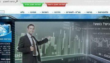 החושן SmartTradeFX מסחר בבורסה