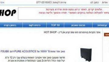 hotshop.co.il
