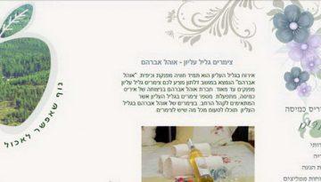 צימרים גליל עליון - אוהל אברהם
