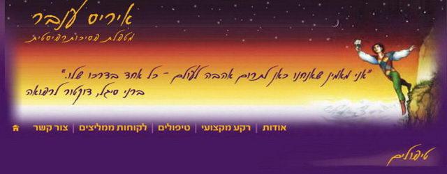 איריס ענבר, פסיכותרפיסטית
