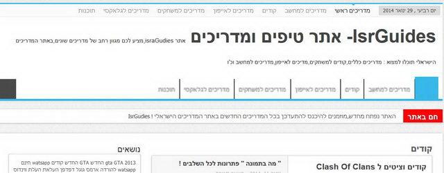 אתר המדריכים הישראלי