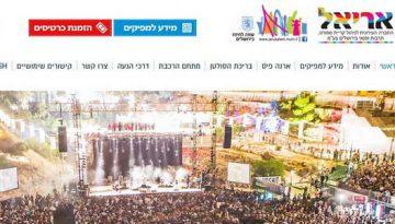 """""""אריאל"""" – המהפך התרבותי בירושלים"""