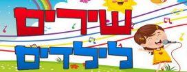 שירים לילדים Kids Songs