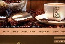 קפה הכי טוב – כיסקפה