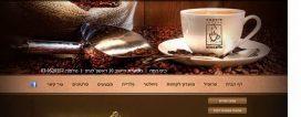 קפה הכי טוב - כיסקפה