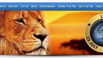 חיזוי העתיד - מזל אריה