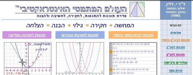 שילוב המחשב בלימוד מתמטיקה