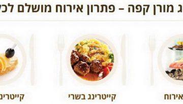 קייטרינג מורן - אספקת ארוחות מלאות לכל אירוע