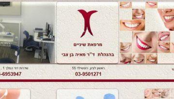 מרפאות שיניים ד