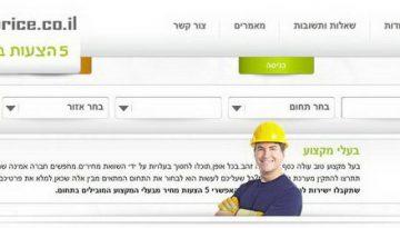 MyPrice - השוואת מחירים של בעלי המקצוע