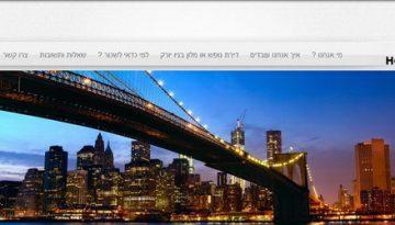 דירות להשכרה בניו יורק