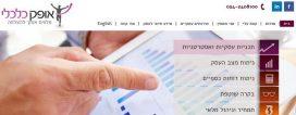 אופק כלכלי - ייעוץ פיננסי
