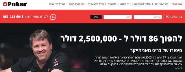 פוקר אונליין בישראל - אופוקר
