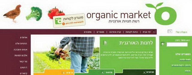 אורגניק מרקט - אוכל אורגני