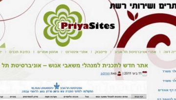 בניית אתרים PRIA