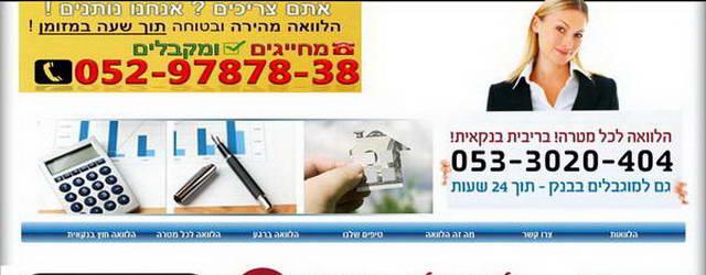 הלוואה מהירה תוך 24 שעות בריבנק