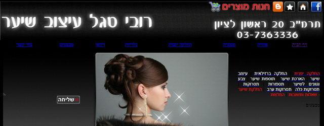 מעצב שיער - רובי סגל