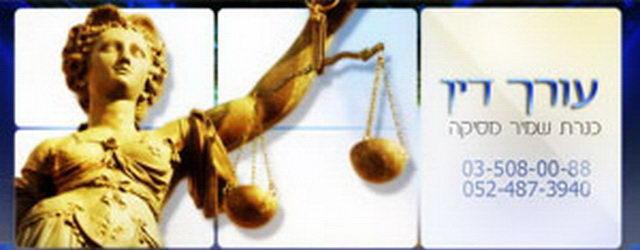 משרד עורכי דין כנרת שמיר מסיקה