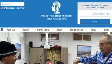 המכון הלאומי לשיקום נפגעי ראש