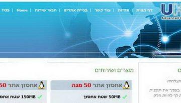 Uhost אחסון אתרים