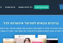 WEB2ALL – הכלים המנצחים לשיווק באינטרנט